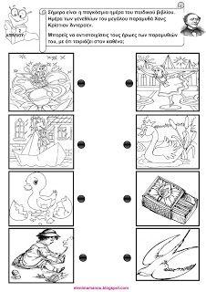 Ελένη Μαμανού: 2 Απριλίου - Παγκόσμια Ημέρα Παιδικού Βιβλίου Childrens Books, Fairy Tales, Projects To Try, Alice, Playing Cards, Education, School, Art, Children's Books