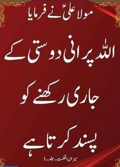 Hazrat Ali Sayings, Imam Ali Quotes, Muslim Quotes, Urdu Quotes, Quotations, Life Quotes, Islamic Phrases, Islamic Messages, Islamic Inspirational Quotes