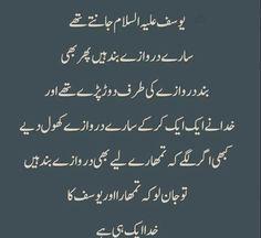 Urdu Quotes, Quotations, Best Quotes, Qoutes, Best Urdu Poetry Images, Love Poetry Urdu, Islamic Love Quotes, Islamic Inspirational Quotes, Deep Words