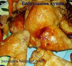 Бабушкина кухня: Курица, мясо, замаринованные в кислом молоке.