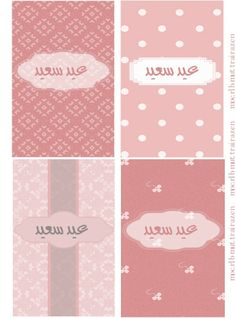 فكرة تغليف الشكولاته بالقصدير للعيد..(١) Eid Crafts, Diy And Crafts, Diy Eid Cards, Meaning Of Creativity, Ramadan, Eid Boxes, Eid Mubarek, Eid Stickers, Pop Art Collage
