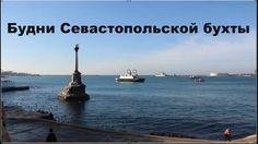 Севастополь Крым 12 декабря Крым