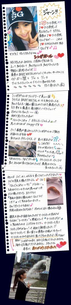 I ラブ SG !!|さくら学院オフィシャルブログ「学院日誌」Powered by Ameba