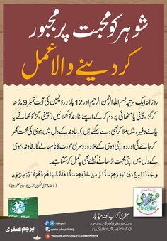 Duaa Islam, Islam Hadith, Allah Islam, Islam Muslim, Islam Quran, Prayer Verses, Quran Verses, Quran Quotes, Islamic Love Quotes