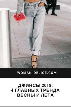 Джинсы весна-лето 2018: 4 самых ярких denim трендов – Woman & Delice