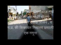 म.प्र. सी.एम. हेल्पलाइन - जनता की औकात कुत्ते से बदतर, कोई कुत्ता भी ...