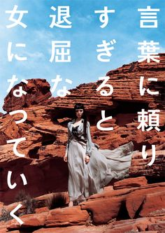 ルミネ新宿 | LUMINE Advertising Slogans, Retro Advertising, Advertising Design, Japan Graphic Design, Graphic Design Posters, Poster Layout, Print Layout, Web Design, Layout Design
