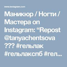 "Маникюр / Ногти / Мастера on Instagram: ""Repost @tanyachentsova ・・・ #гельлак #гельлакспб #гельлакбольшевиков #педикюр #проспектбольшевиков #beautynails #маникюр #french…"" • Instagram"