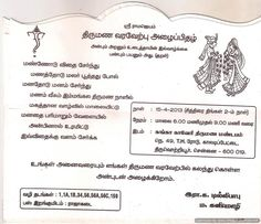 South indian tamil wedding invitation design and illustration by scd wedding invitation wordings for friends in tamil plus invitation stopboris Image collections