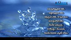 Famous Telugu Quotes and Life Inspiration Quotations and Images
