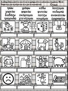 Παίζω, ζωγραφίζω και μαθαίνω για το ρήμα. Για τις μικρές τάξεις του δ… Greek Writing, Greek Language, Grade 1, Grammar, Worksheets, Teacher, Activities, Education, Feelings