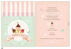 Βάπτιση Book4 : Προσκλητήριο B4 No5 Heart Crafts, Mom And Baby, Little Girls, Invitations, Sweet, Party Ideas, Toddler Girls, Baby Girls, Thirty One Party