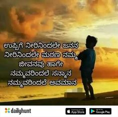 Saving Quotes, App Store Google Play, Hindi Quotes, Love Life, Good Morning, The Secret, Life Quotes, How To Get, Thoughts