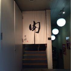 生粋 (なまいき) 末広町/焼肉 - Rettyグルメ