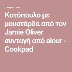 Κοτόπουλο με μουστάρδα από τον Jamie Oliver συνταγή από alour - Cookpad Jamie Oliver, Food Inspiration
