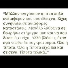 Τιποτα Smart Quotes, Sex Quotes, Sad Love Quotes, Cute Quotes, Break Up Quotes, Life Words, Feelings And Emotions, Life Thoughts, Greek Quotes