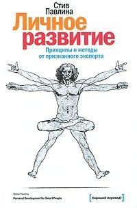 Лучшие книги Сива Павлины