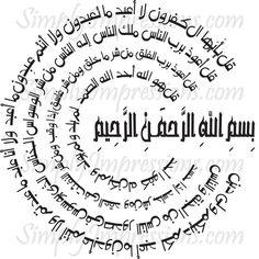 traditional style, Surat Al-Kāfirūn, Surat An-Nās, Surat Al-Falaq, Surat Al-'Ikhlāş,Quran, Modern Arabic calligraphy, Modern Islamic Art – Simply Impressions by Fawzia Ghafoor Khawaja - Islamic Wall Decals, Stickers, Wall Art, and Contemporary designs for your any room.