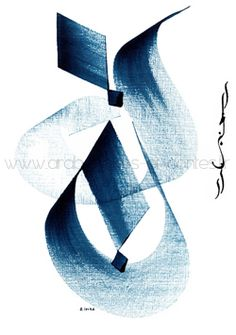 Calligraphie Arabe - Amour (2)