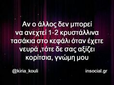 Funny Statuses, Big Words, Greek Quotes, True Words, Lol, Funny Quotes, Humor, Funny Shit, Funny Phrases