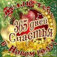 праздник Smoker Cooking smoker recipe for ribs Christmas Art, Christmas And New Year, Christmas Wreaths, Christmas Bulbs, Happy Birthday Good Wishes, I Love You Animation, Year Of The Rat, Happy New Year 2019, Holidays And Events