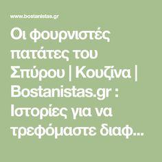 Οι φουρνιστές πατάτες του Σπύρου   Κουζίνα   Bostanistas.gr : Ιστορίες για να τρεφόμαστε διαφορετικά