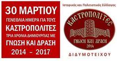 Ο Ιστορικός και Πολιτιστικός Σύλλογος Διδυμοτείχου ΚΑΣΤΡΟΠΟΛΙΤΕΣ - Γνώση και Δράση έχοντας καθορίσει ως γενέθλια και ιδρυτική του ημέρα την 30η Μαρτίου 2014 συμπλήρωσε τρία χρόνια λειτουργίας και δημιουργίας και πλέον βαίνει στο τέταρτο έτος ατενίζοντας το μέλλον με αισιοδοξία δυναμική συνεχή προσπάθεια αδιάκοπο ενδιαφέρον και αέναη αγάπη για το Διδυμότειχο τη Θράκη και τον Ελληνισμό.Διαβάστε τη συνέχεια