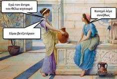 Sarcastic Quotes, Funny Quotes, Ancient Memes, Greek Quotes, Puns, Jokes, Lol, Humor, Greeks