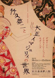 竹久夢二と大正イマジュリィの世界 Graphic Design Posters, Graphic Design Typography, Graphic Prints, Japan Design, Retro Advertising, Advertising Design, Japanese Poster Design, Vintage Magazine, Japanese Typography