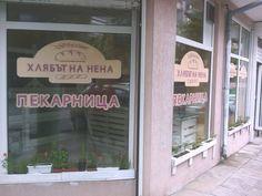 """LaMallena.com - Вкусният хляб с квас на баба вече в Бургас, носи марката """"Хлябът на Нена"""""""
