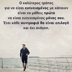 ευτυχία My Life Quotes, Boy Quotes, Advice Quotes, Religion Quotes, Truth Quotes, Wisdom Quotes, Motivational Words, Inspirational Quotes, Greek Quotes