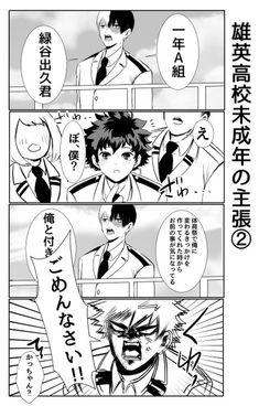 塩昆布茶漬け🍚 (@SiokonbOGS) さんの漫画 | 6作目 | ツイコミ(仮) My Hero Academia Manga, Boku No Hero Academia, Deku Boku No Hero, Villain Deku, Destroyer Of Worlds, Kawaii Anime, Haikyuu, Comics, Twitter