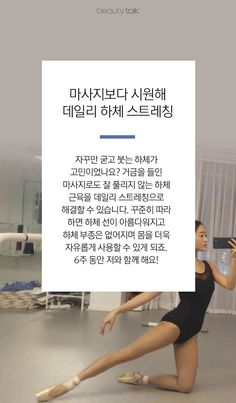 6주 안에 다리 찢기 완전 정복! Fitness Diet, Yoga Fitness, Health Fitness, Health Diet, Health Care, Everyday Workout, Golf Training, Healthy Exercise, Lean Body