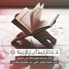 """#درر_القرآن   قال تعالى """" يَا أَيُّهَا النَّاسُ قَدْ جَاءَتْكُم مَّوْعِظَةٌ مِّن رَّبِّكُمْ وَشِفَاءٌ لِّمَا فِي الصُّدُورِ وَهُدًى وَرَحْمَةٌ لِّلْمُؤْمِنِينَ {57} """"  سورة يونس"""