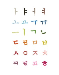 Korean Alphabet Art Poster 11x14 by simpleculture on Etsy, $14.00