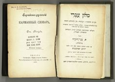 Russian-Hebrew Dictionary, Ben Yehuda. Vilna, 1909.