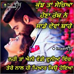 I love you messages for boyfriend in punjabi