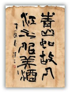 青山如故人 江水似美酒 半紙 ● コーヒーで染めた紙に。 川の水が、大吟醸の酒だったら、いいよなあ。 【 Yoz Art Space】