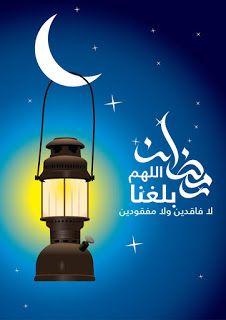 صور اللهم بلغنا رمضان 2021 بطاقات دعاء اللهم بلغنا شهر رمضان Novelty Lamp Lamp Table Lamp