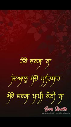 #factsaboutgurbani&sikhism Sikh Quotes, Gurbani Quotes, Indian Quotes, Truth Quotes, Best Quotes, Ek Onkar, Sri Guru Granth Sahib, Punjabi Love Quotes, Punjabi Status