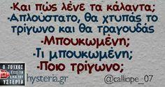 -Και πώς λένε τα κάλαντα; -Απλούστατο, θα χτυπάς το τρίγωνο Funny Greek, Make Smile, Funny Thoughts, Greek Quotes, Stupid Funny Memes, Try Not To Laugh, Just For Laughs, Wisdom Quotes, Funny Cute