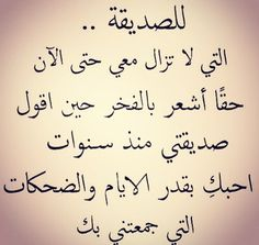 48 Best ل صديقة عمري images in 2019 | Arabic quotes, Arabic