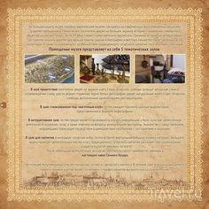 Мультимедийный музей Старо-татарской слободы