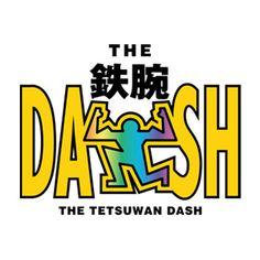 鉄腕ダッシュ -  大好きな番組です^ ^ dash村を奪った福島原発が憎いです。
