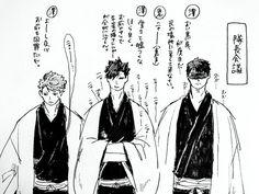 Ushijima Wakatoshi (牛島 若利) , Oikawa Tōru ( 及川徹) , Kuroo Tetsurō ( 黒尾鉄朗 )