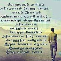New Love Quotes, Good Life Quotes, True Quotes, Best Quotes, Qoutes, Tamil Motivational Quotes, Inspirational Quotes, Sarcastic Person, Funny Love Jokes