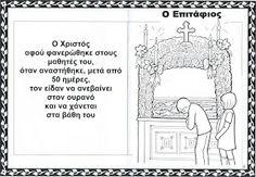 Νηπίων.....ΕΡΓΑ και ΗΜΕΡΕΣ!!!!: ΒΙΒΛΙΑΡΑΚΙ ΓΙΑ ΤΟ ΠΑΣΧΑ