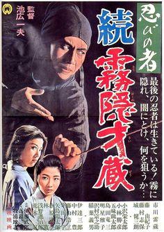 Shinobi 5 - Zoku Kirigakure Saizo (1964) Dir. Ikehiro Kazuo, Cast Ichikawa Raizo, Fujimura Shiho, Fuji Yukiko, Joh Kenzaburo