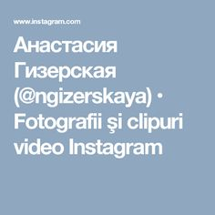Анастасия Гизерская (@ngizerskaya) • Fotografii şi clipuri video Instagram