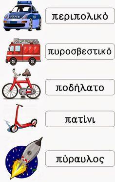 Greek Language, Second Language, Speech And Language, Writing Activities, Educational Activities, Activities For Kids, Greek Phrases, Learn Greek, Greek Symbol